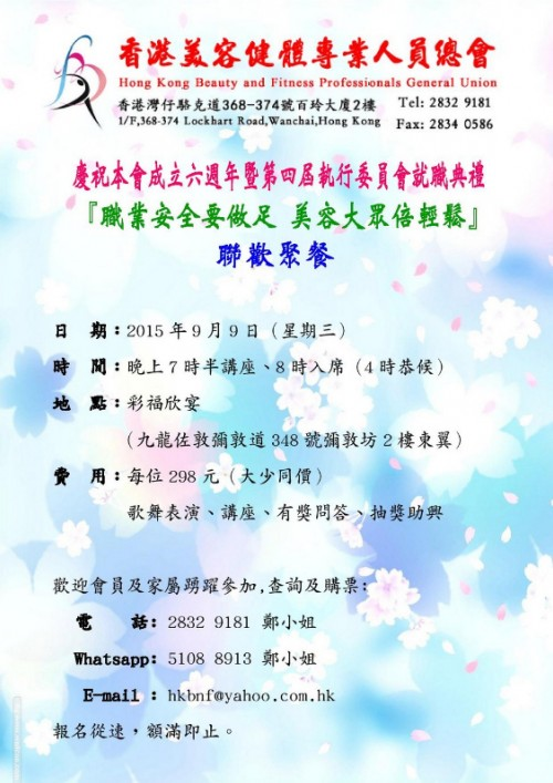 香港美容健體專業人員總會第四屆就職典禮!
