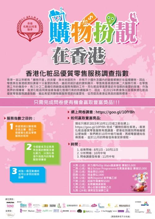 大家多多支持『購物扮靚在香港』