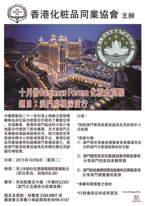 香港化粧品同業協會十月份商聚:澳門商機深度行