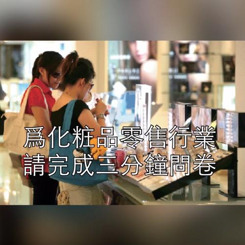 香港化粧品同業協會特別推動「從業員對前景的看法」問卷調查