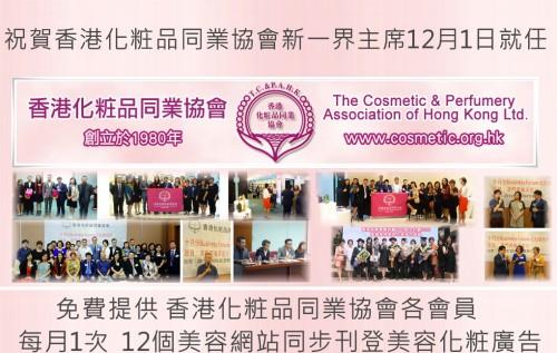 祝賀香港化粧品同業協會新一界主席12月1日就任,協會各會員美容網站免費廣告!