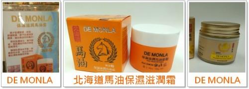 北海道馬油,Pure Horse Oil ,全身適用的潤膚油,無添加無着色配方,敏感膚質和BB都可以放心使用。