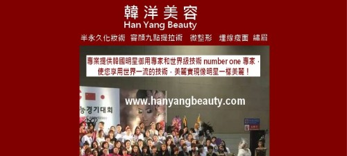 韓洋美容 Han Yang Beauty,整形紋繡眉課程、醫學美容、微創整形轉介!