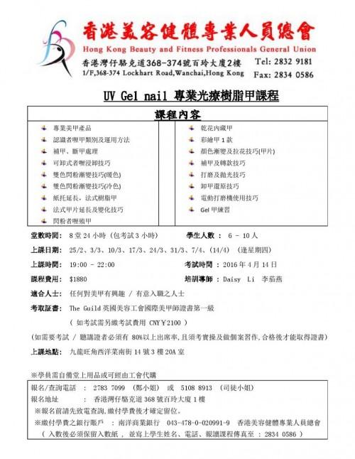 香港美容健體專業人員總會:專業光療樹脂甲課程