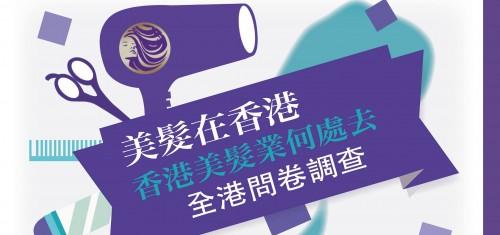 美髮在香港 - 香港美髮業何處去 全港美髮問卷調查發佈會