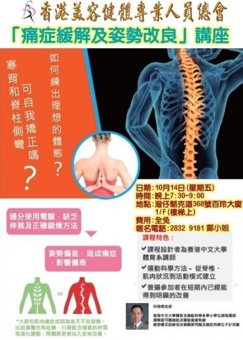 「痛症緩解及姿勢改良」講座