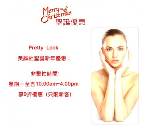 Pretty Look 美顏社聖誕新年優惠: