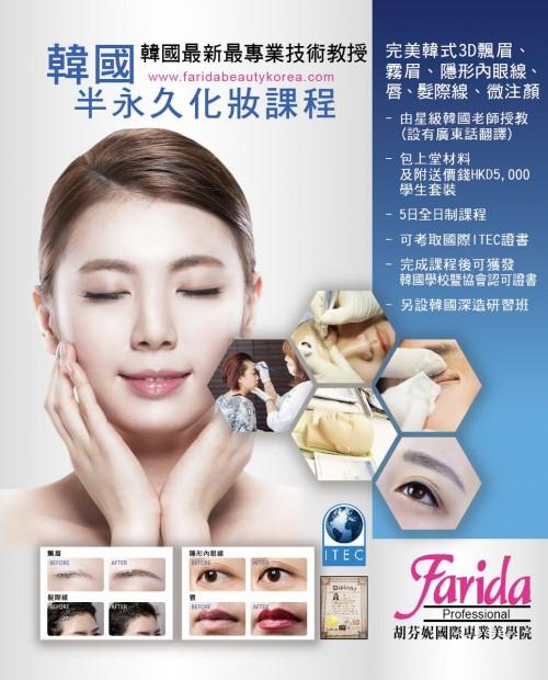 韓國半永久化妝課程,胡芬妮韓國半永久化妝課程-【課程招生中】