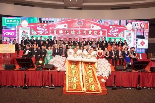香港化粧品同業協會慶36周年晚宴