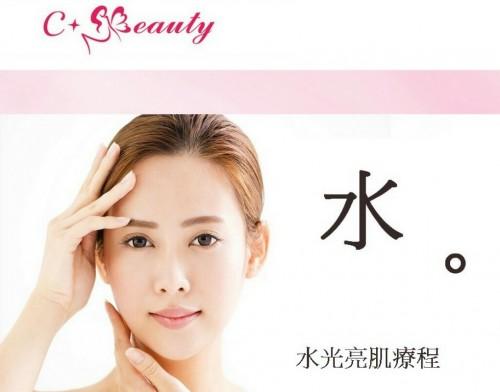 元朗美容院,C+Beauty 貼心美容服務推介!