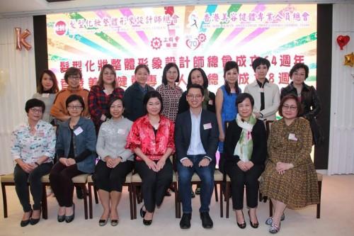 香港美容健體專業人員總會週年會慶@新一屆理事就職典禮聯歡晚宴