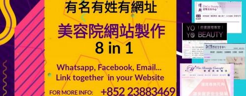 HKCOSMETICS.ORG...網站製作