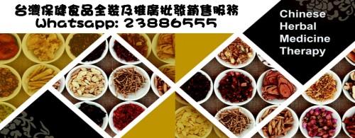 台灣保健食品推廣批發銷售服務