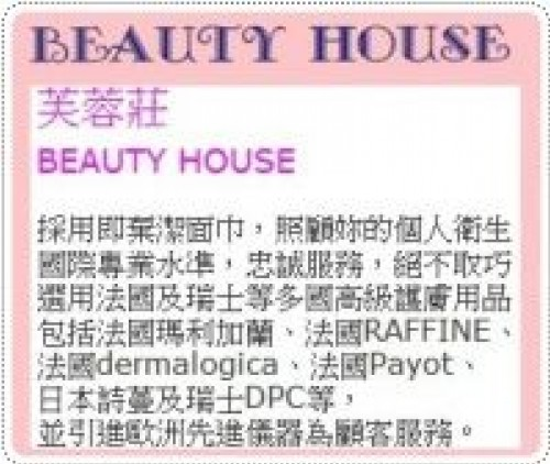 芙蓉莊BEAUTY HOUSE